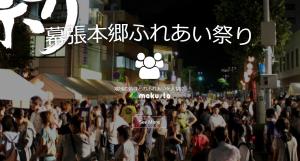 makkuhari_matsuri