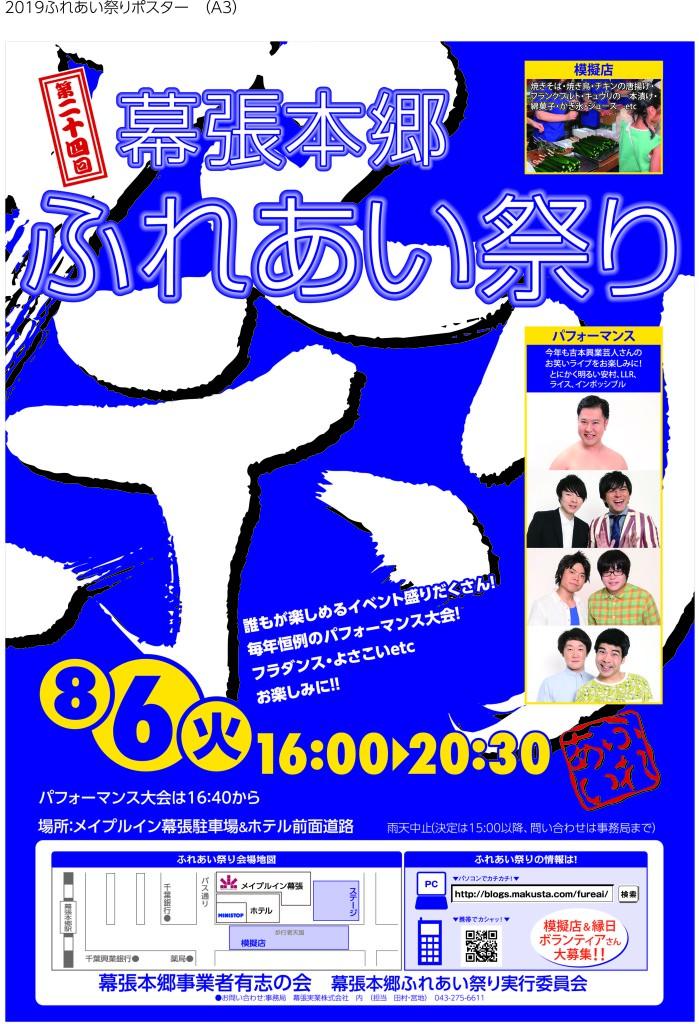 makuhari_matsuri