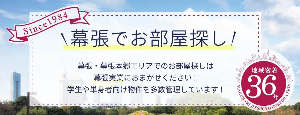 中 コロナ 本郷 幕張