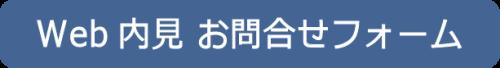 不動産_お問い合わせ